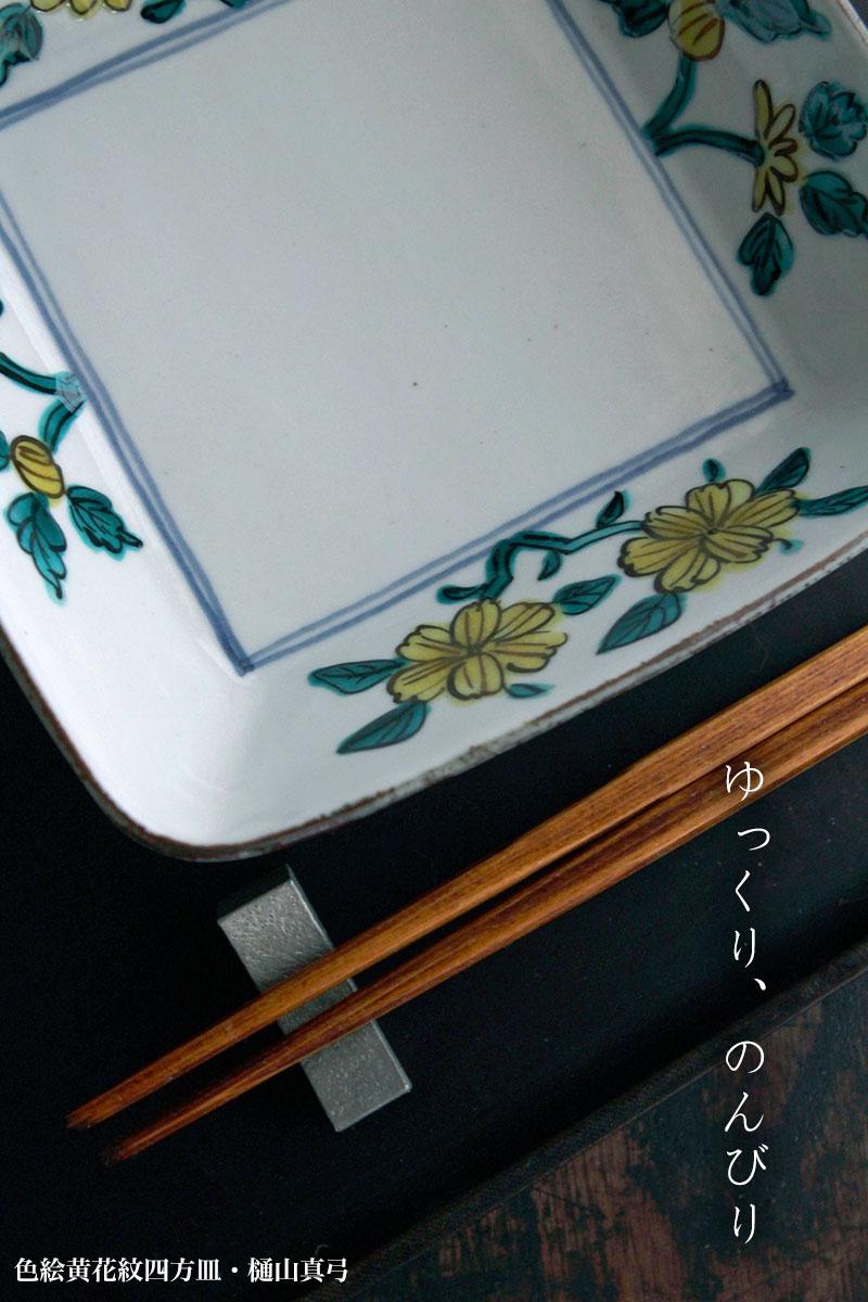 色絵黄花紋四方皿・樋山真弓|和食器の愉しみ・工芸店ようび
