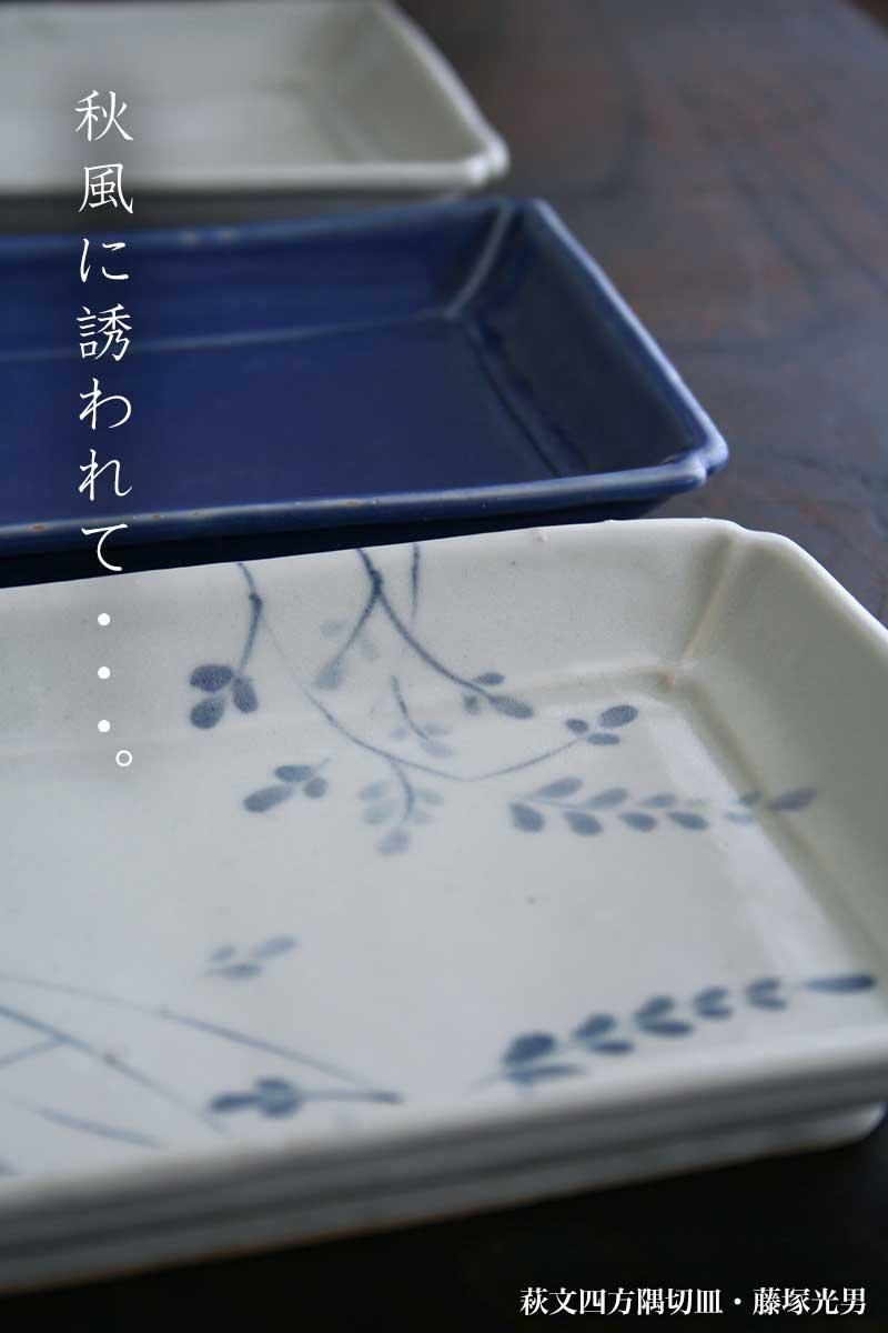 四方隅切皿・藤塚光男|和食器の愉しみ・工芸店ようび