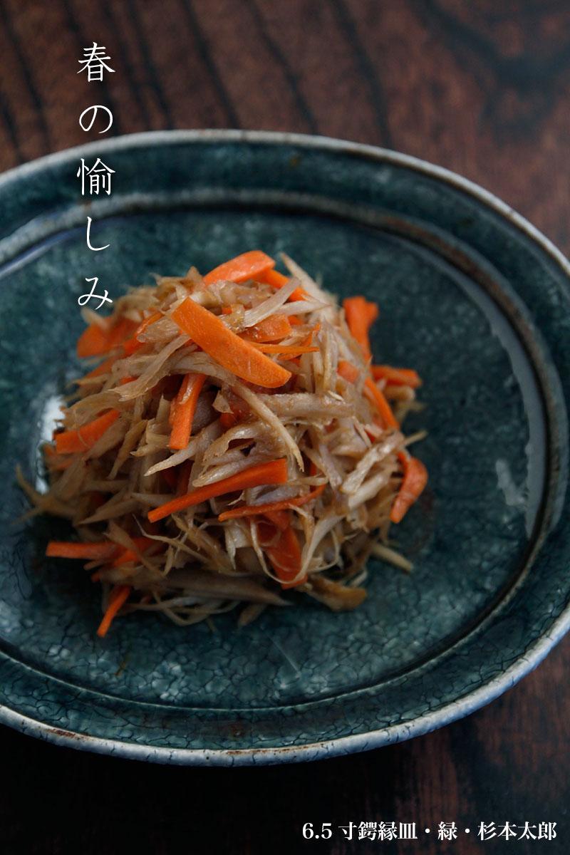 6.5寸鍔縁皿・杉本太郎