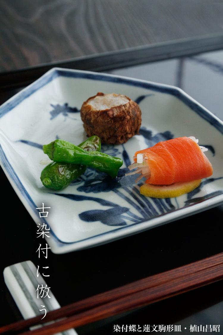 染付蝶と蓮文駒形皿・植山昌昭