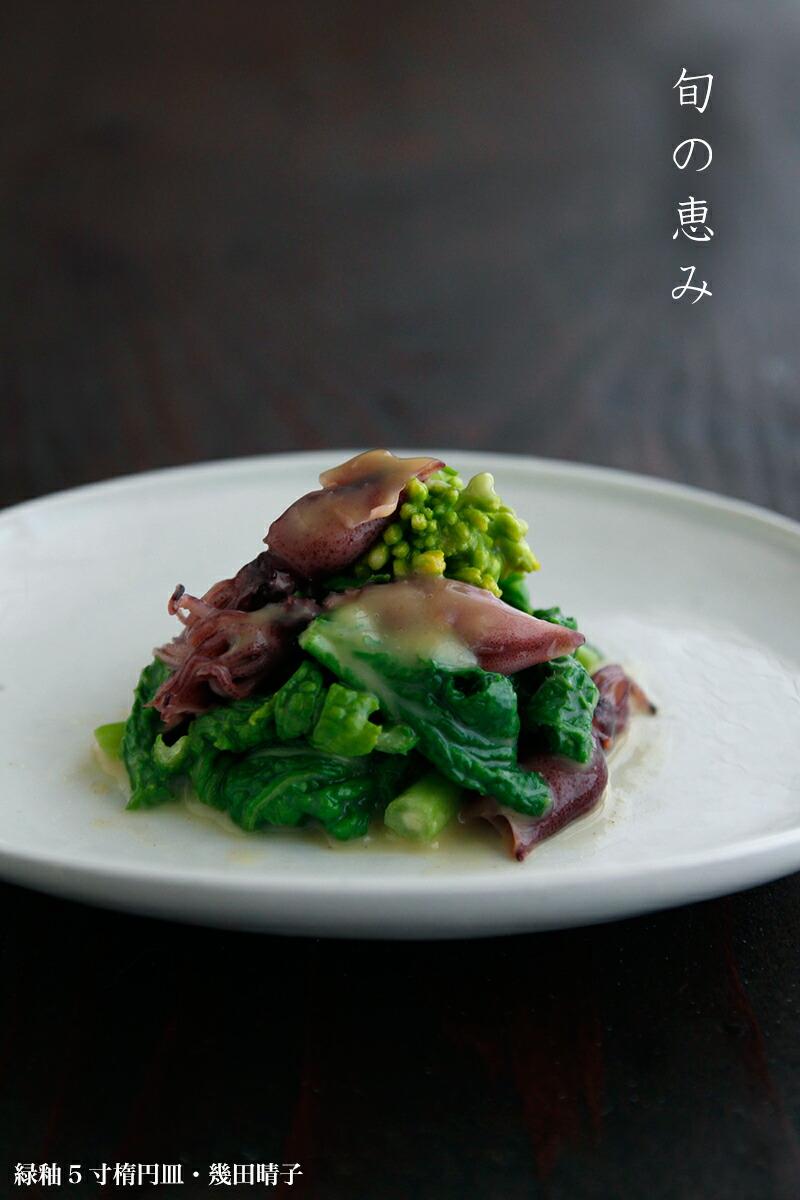 緑釉5寸楕円皿・幾田晴子