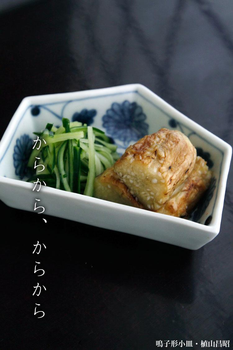 鳴子形小皿・植山昌昭