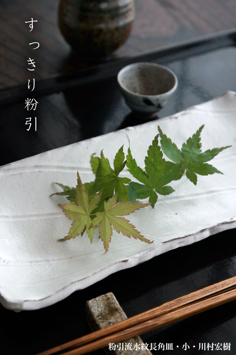 粉引流水紋長角皿・小・川村宏樹