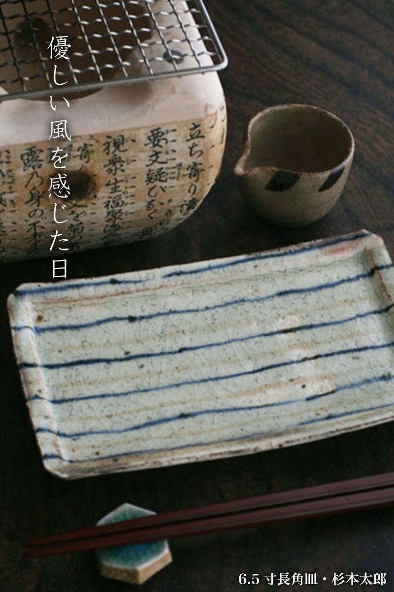 6.5寸長角皿・杉本太郎