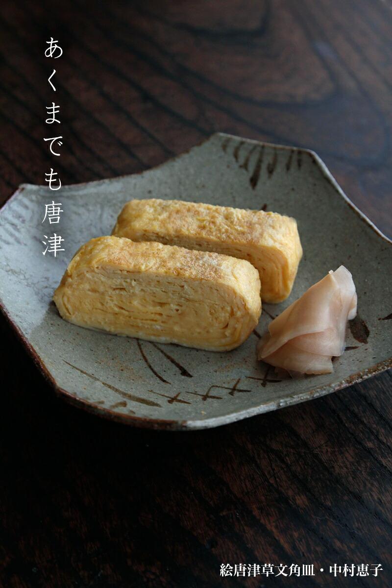 絵唐津草文角皿・中村恵子|和食器の愉しみ・工芸店ようび