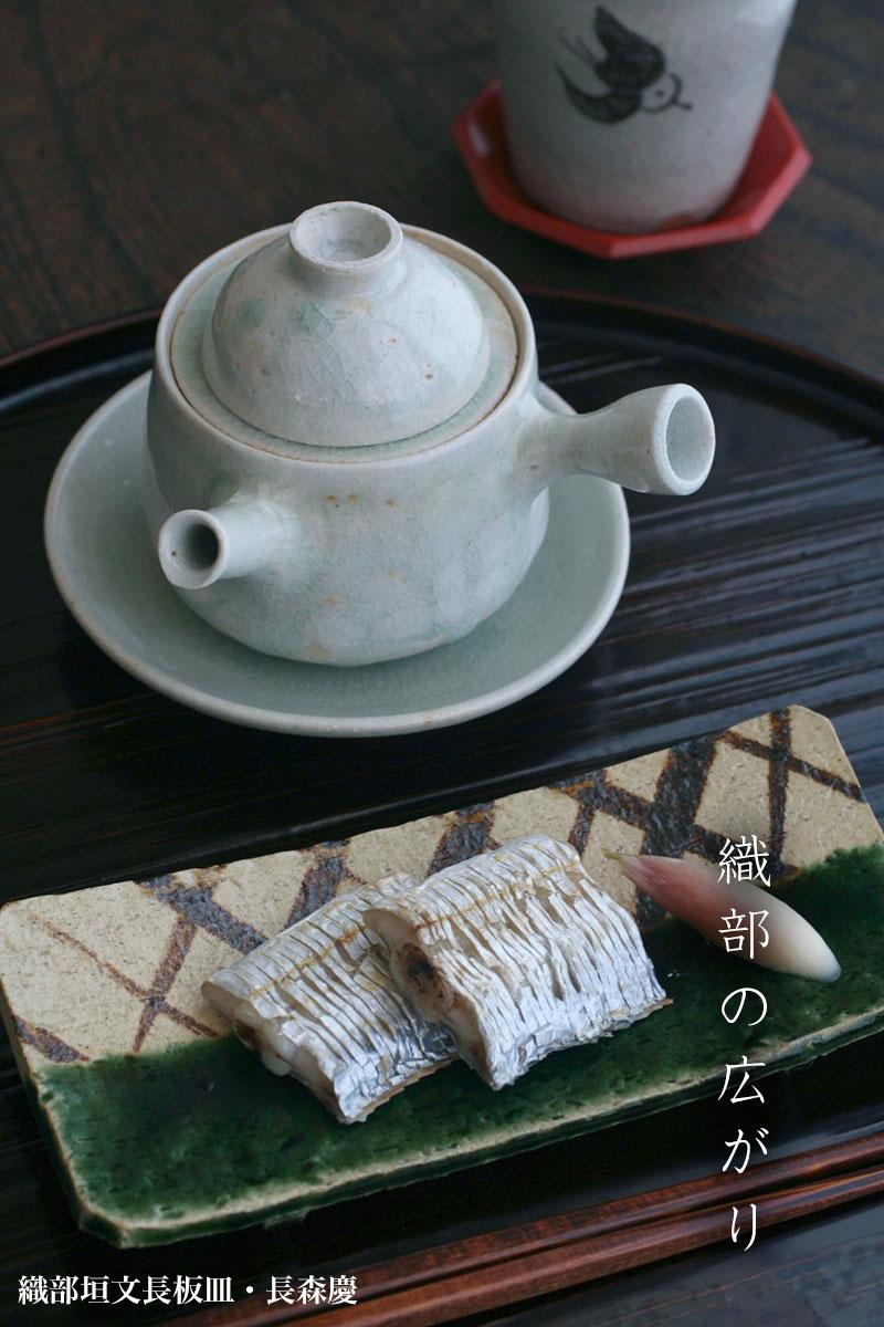 織部垣文長板皿・小・長森慶・土瓶蒸しの器|和食器の愉しみ・工芸店ようび
