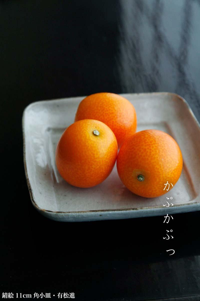 白釉角小皿・11cm・有松進|和食器の愉しみ・工芸店ようび