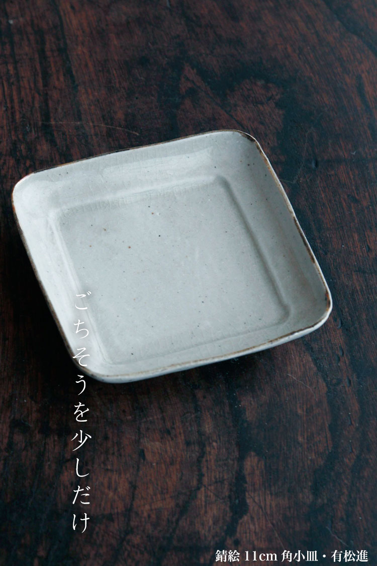 白釉角小皿・11cm・有松進
