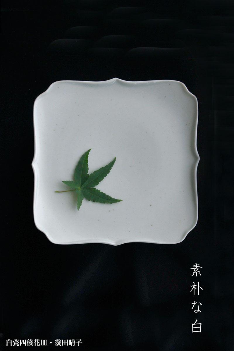 白瓷四稜花皿・幾田晴子|和食器の愉しみ・工芸店ようび
