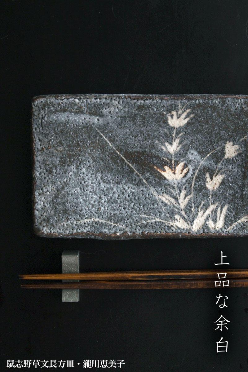 錫器:錫箸置・まくら・ゆり工房