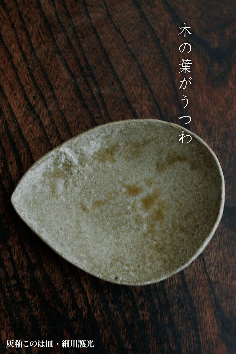 灰釉このは皿・細川護光|和食器の愉しみ・工芸店ようび