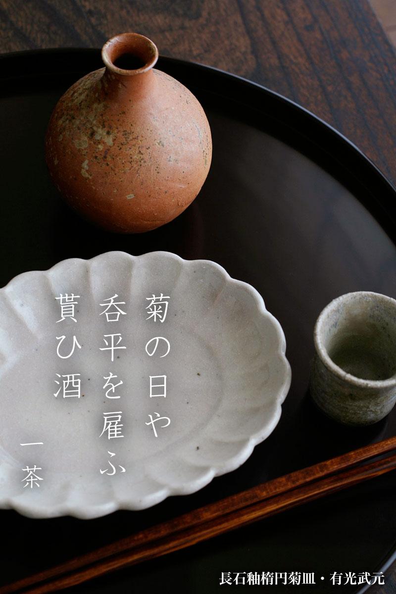 長石釉楕円菊皿・有光武元|和食器の愉しみ・工芸店ようび