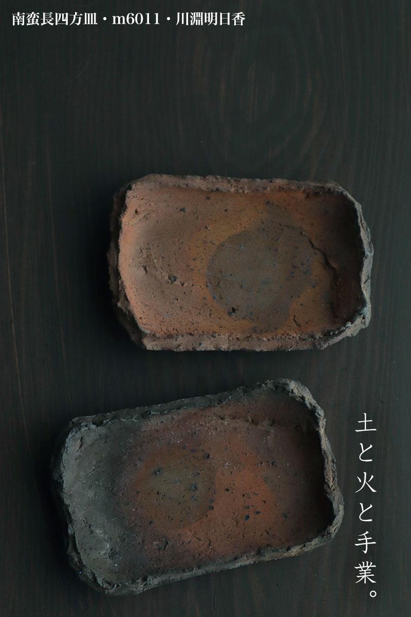 焼締:南蛮長四方皿・m6011・川淵明日香