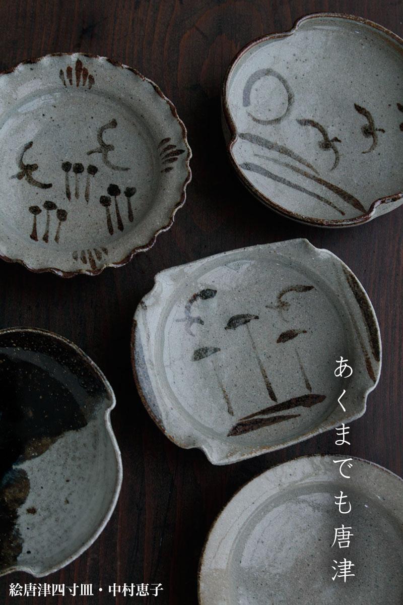 唐津焼・絵唐津四寸皿・中村恵子