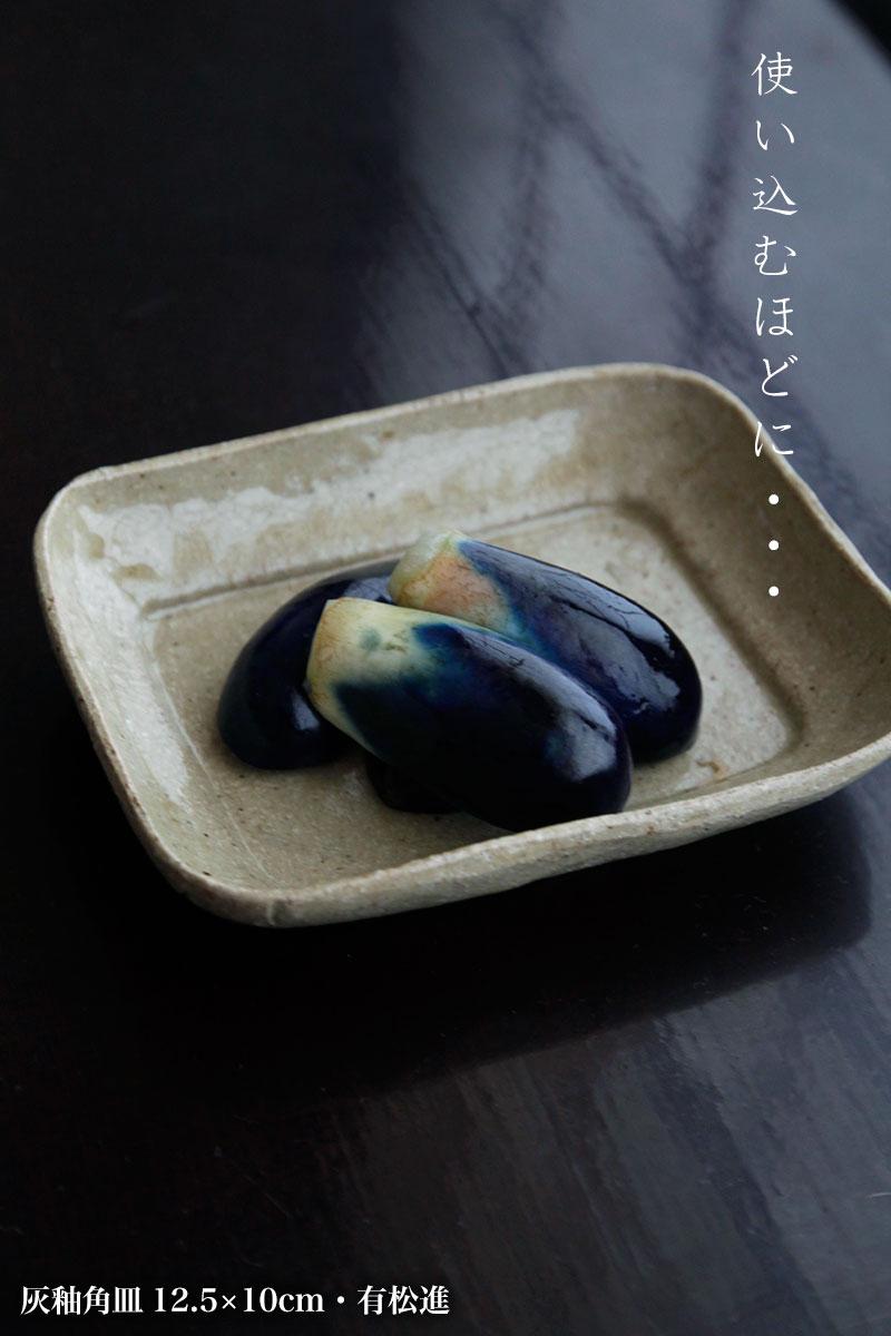 灰釉角皿12.5×10cm・有松進|和食器の愉しみ・工芸店ようび