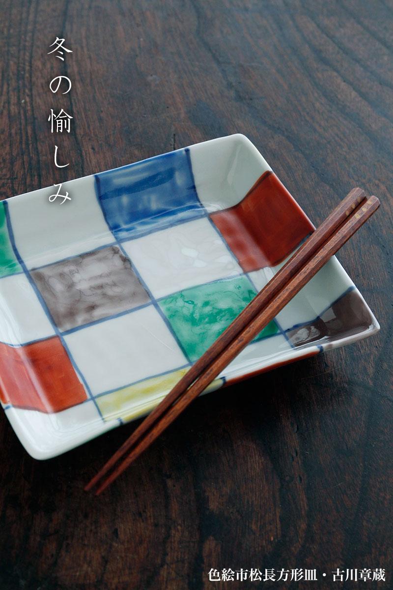 色絵市松長方形皿・古川章蔵|和食器の愉しみ・工芸店ようび
