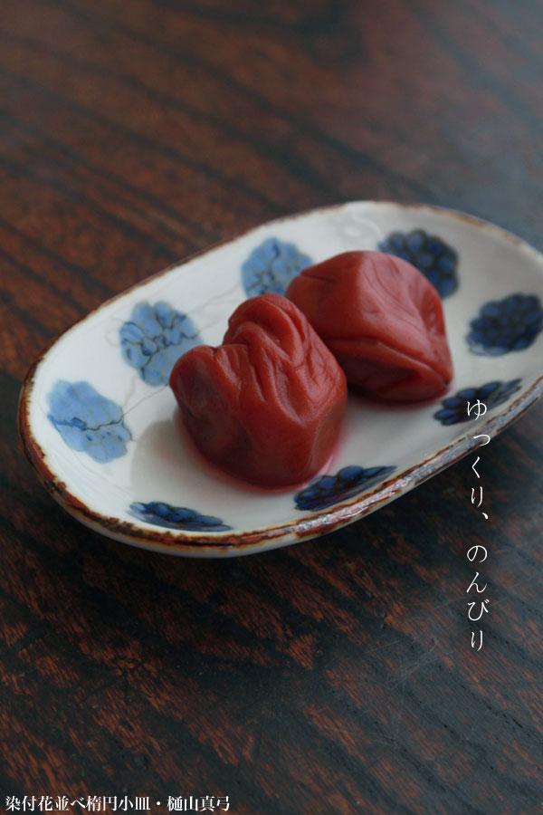 染付花並べ楕円小皿・樋山真弓|和食器の愉しみ・工芸店ようび
