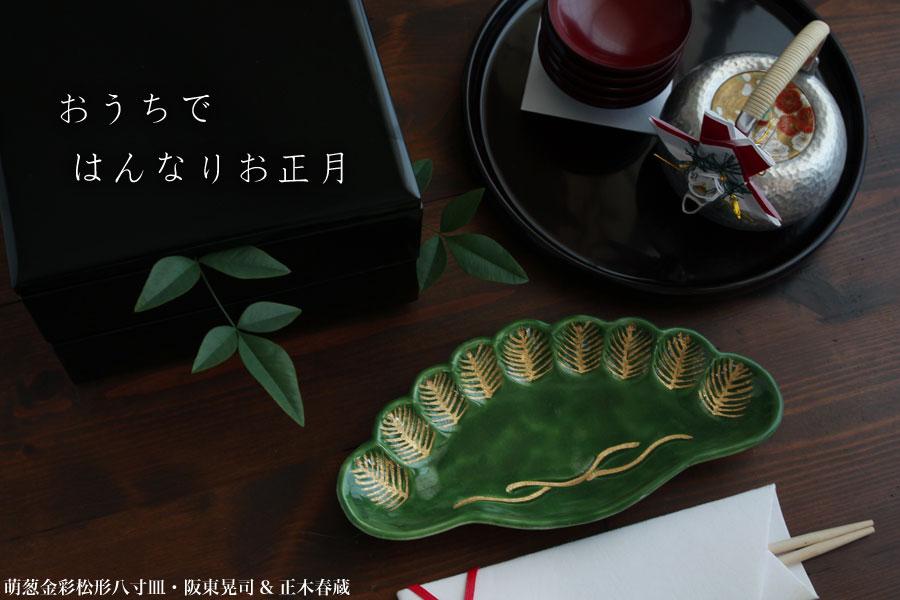 萌葱金彩松形八寸皿・阪東晃司&正木春蔵・お正月のコーディネイト