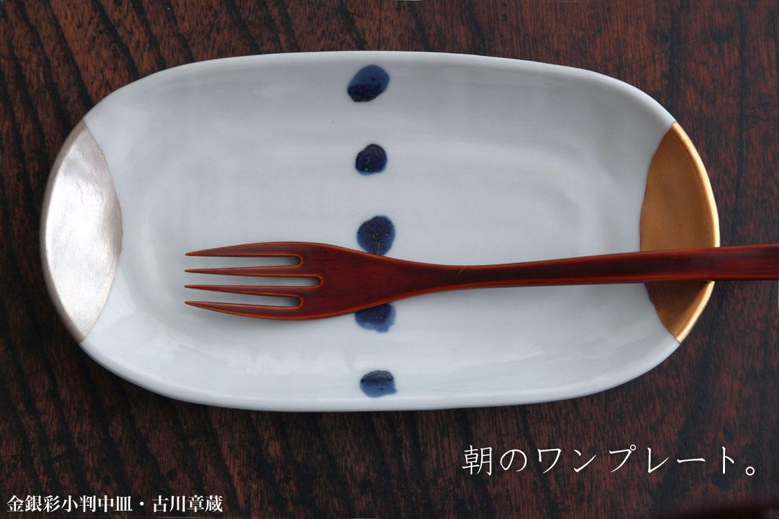 金銀彩小判中皿・古川章蔵|和食器の愉しみ・工芸店ようび
