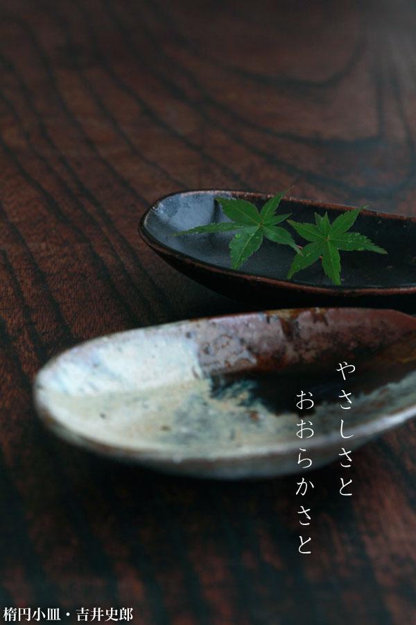 掛分楕円小皿・吉井史郎