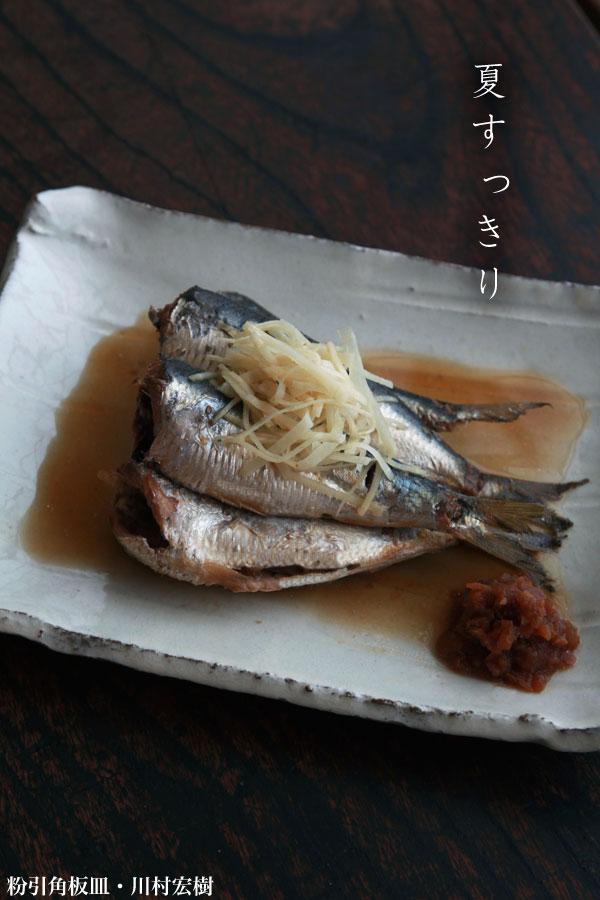 粉引角板皿・川村宏樹|和食器の愉しみ・工芸店ようび