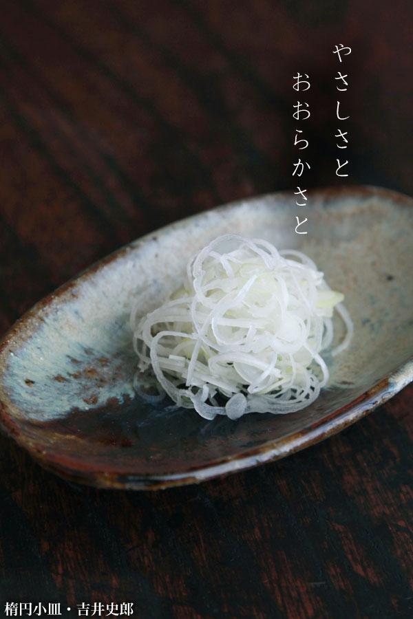 玄釉楕円小皿・吉井史郎