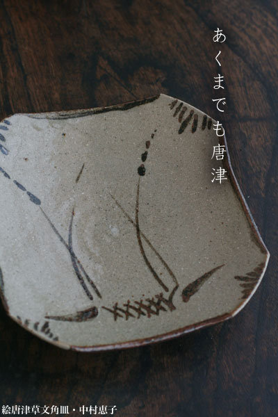 絵唐津草文角皿