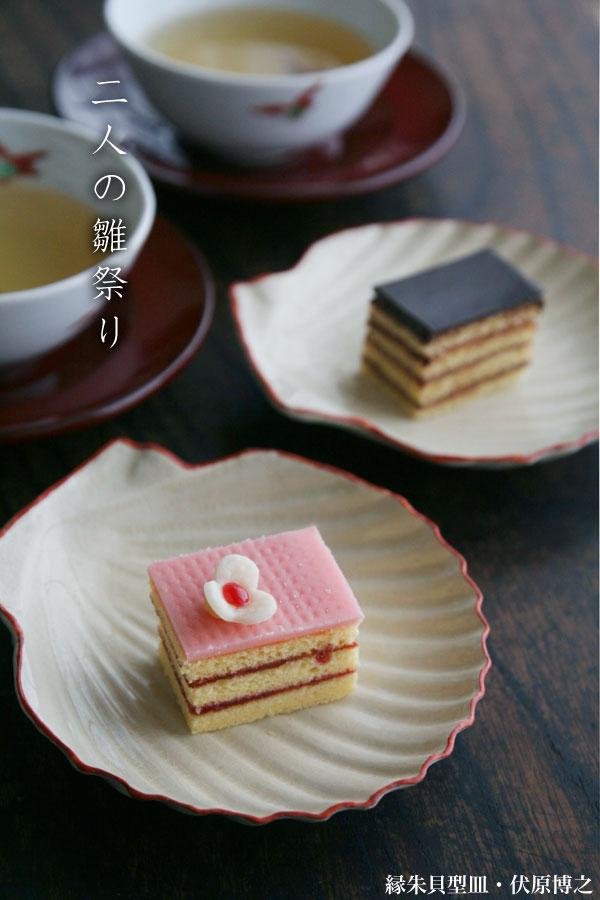 京焼:縁朱貝型皿・伏原博之