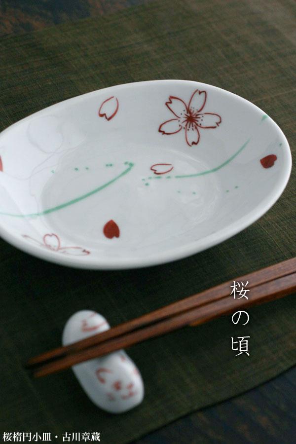 桜楕円小皿・古川章蔵