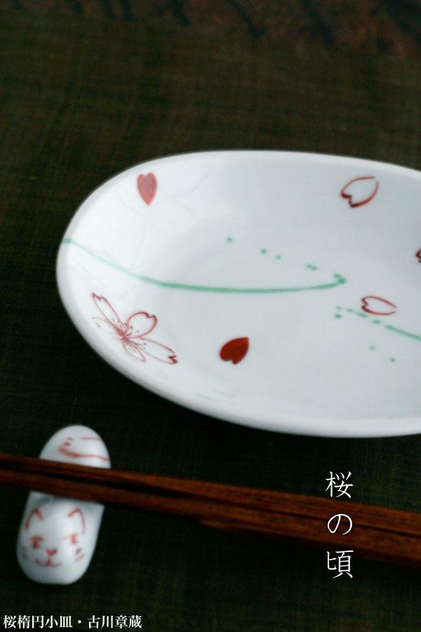 桜楕円小皿  古川章蔵