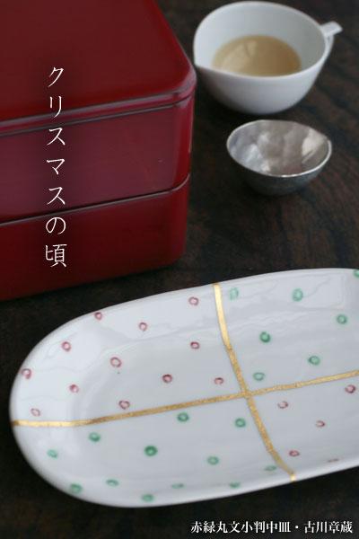 赤緑丸文小判皿・古川章蔵