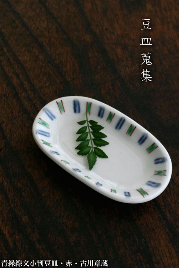 青緑線文小判豆皿・赤・古川章蔵