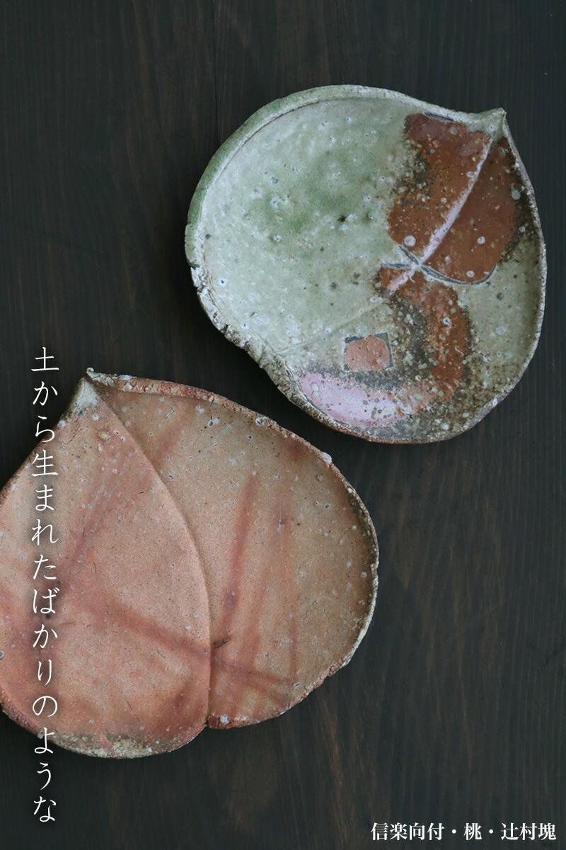 信楽向付・桃・辻村塊 和食器の愉しみ・工芸店ようび