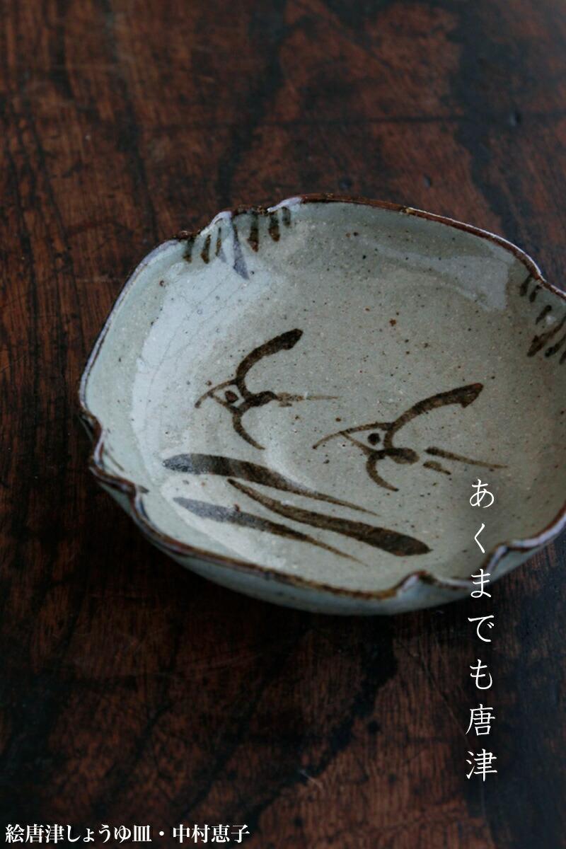 唐津焼:絵唐津しょうゆ皿No.1・中村恵子|和食器の愉しみ・工芸店ようび