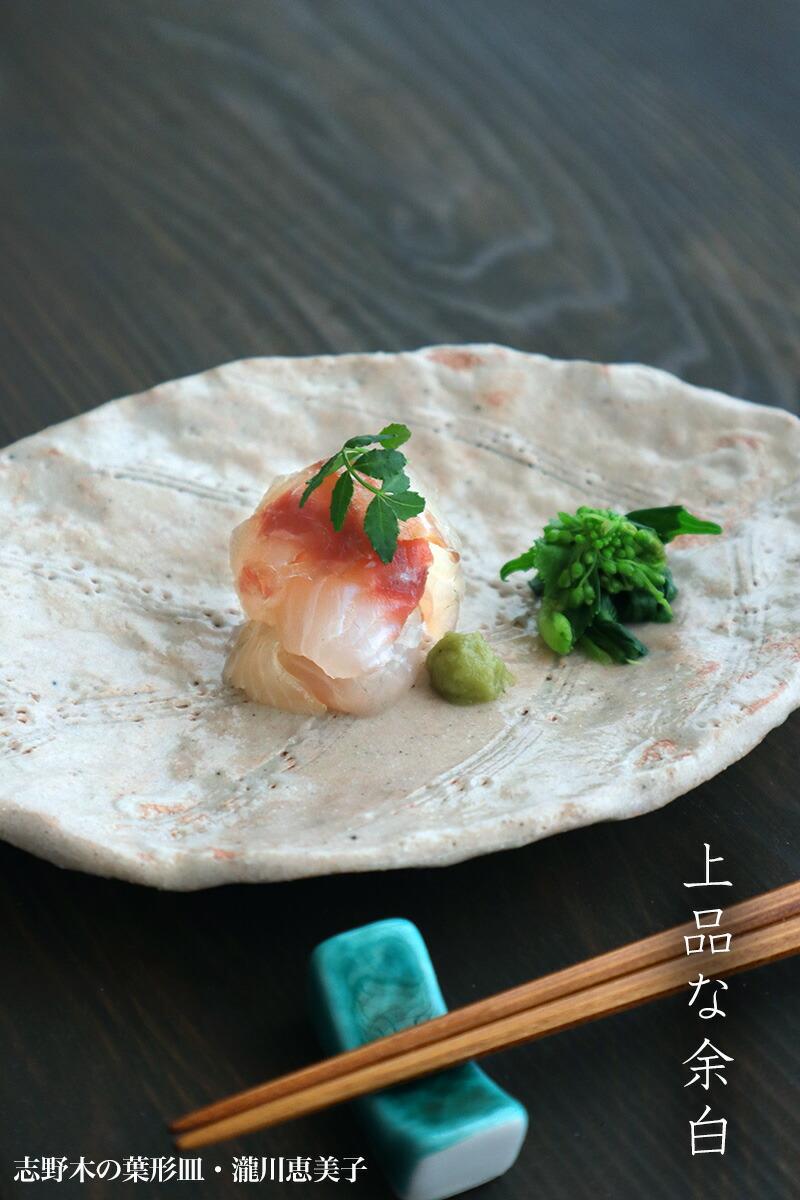 志野焼:志野木の葉形皿・瀧川恵美子