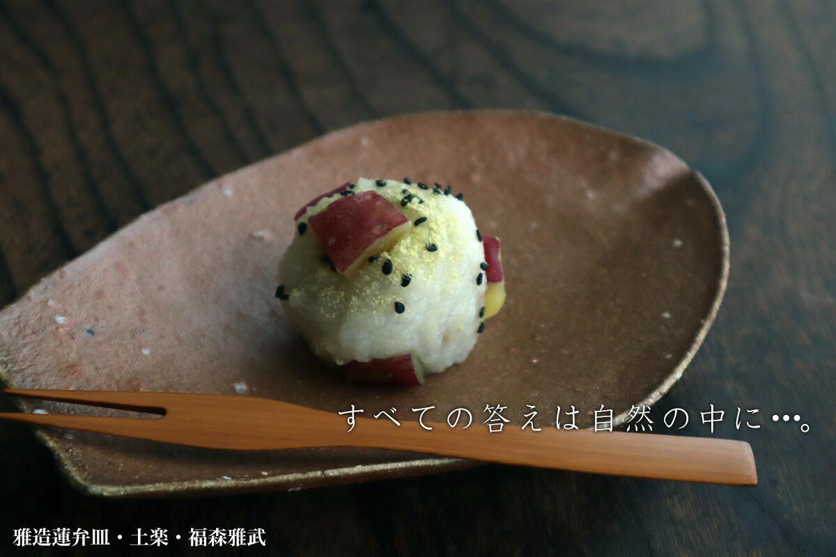 拭漆竹フォーク・奥田志郎・甲斐のぶお工房 和食器の愉しみ・工芸店ようび