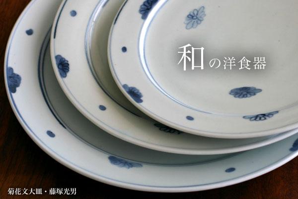 菊花文8寸皿・9寸皿・尺皿|菊花文シリーズ