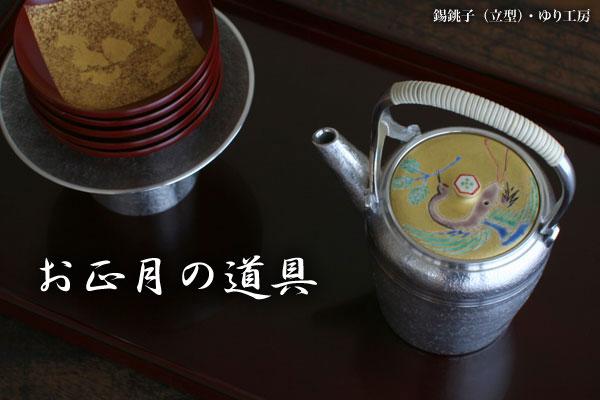 錫銚子・立型・本金地松喰い鶴・茶・ゆり工房・伏原博之
