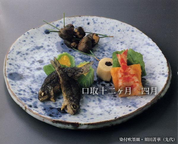 染付吹墨皿・須田菁華(先代)
