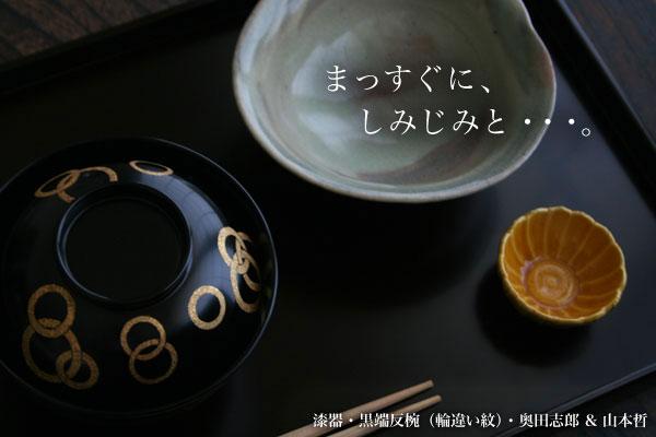 漆器・黒端反椀(玉の湯型)