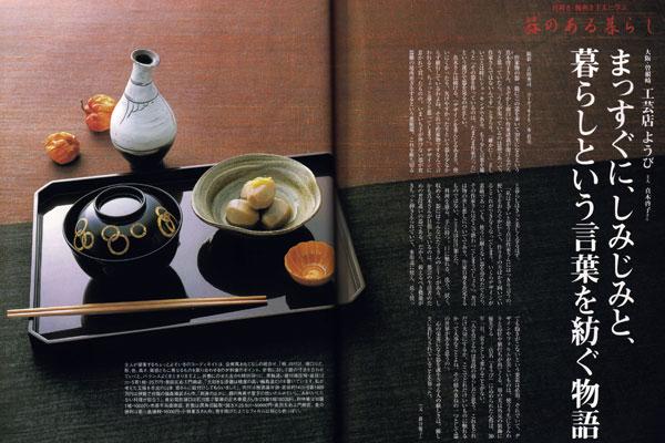 あまから手帖 2000/11(クリエテ関西)