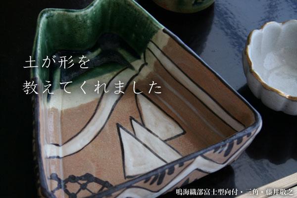 鳴海織部富士型向付・三角