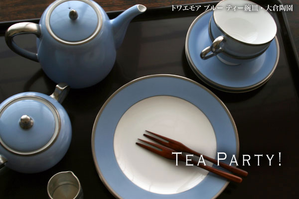 トワエモア ブルー シュガーポット・ブルー・大倉陶園|和食器の愉しみ・工芸店ようび