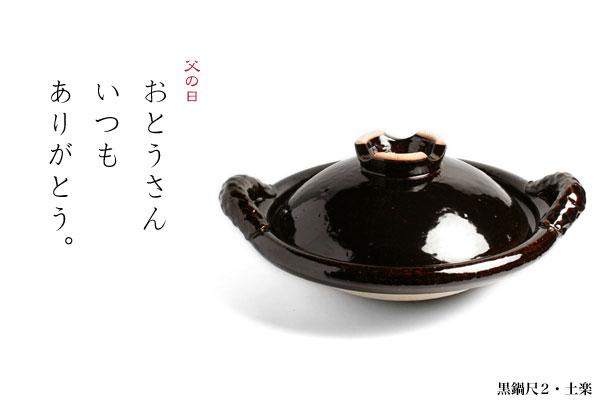 黒鍋 尺2・土楽