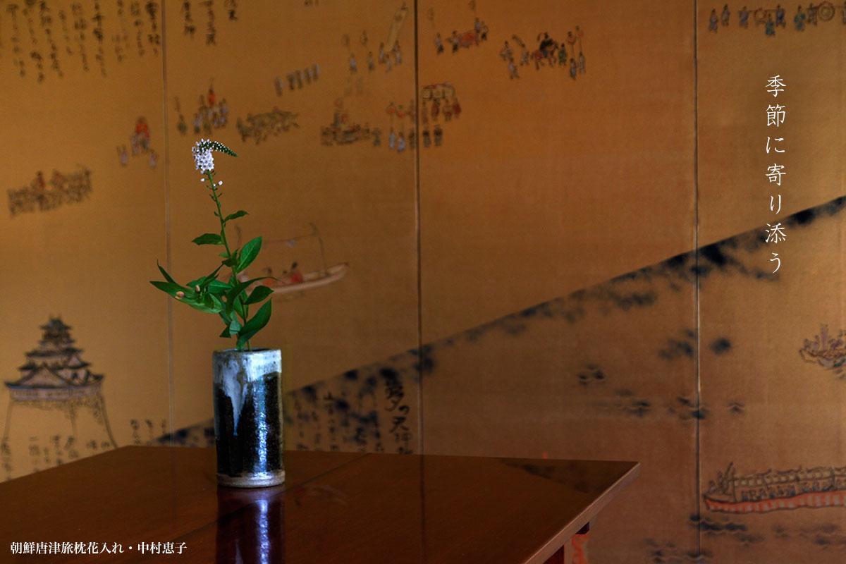 花器・花入れ|朝鮮唐津旅枕花入れ・中村恵子|和食器の愉しみ・工芸店ようび