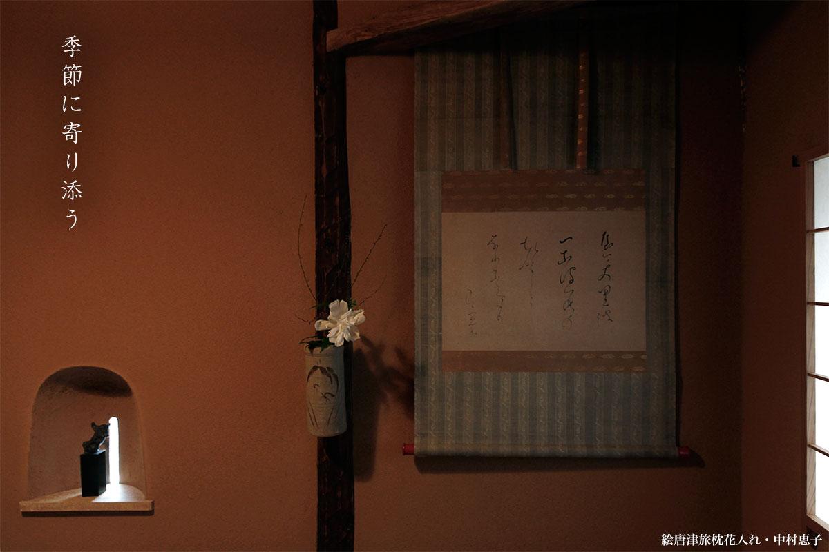 絵唐津旅枕花入れ・中村恵子