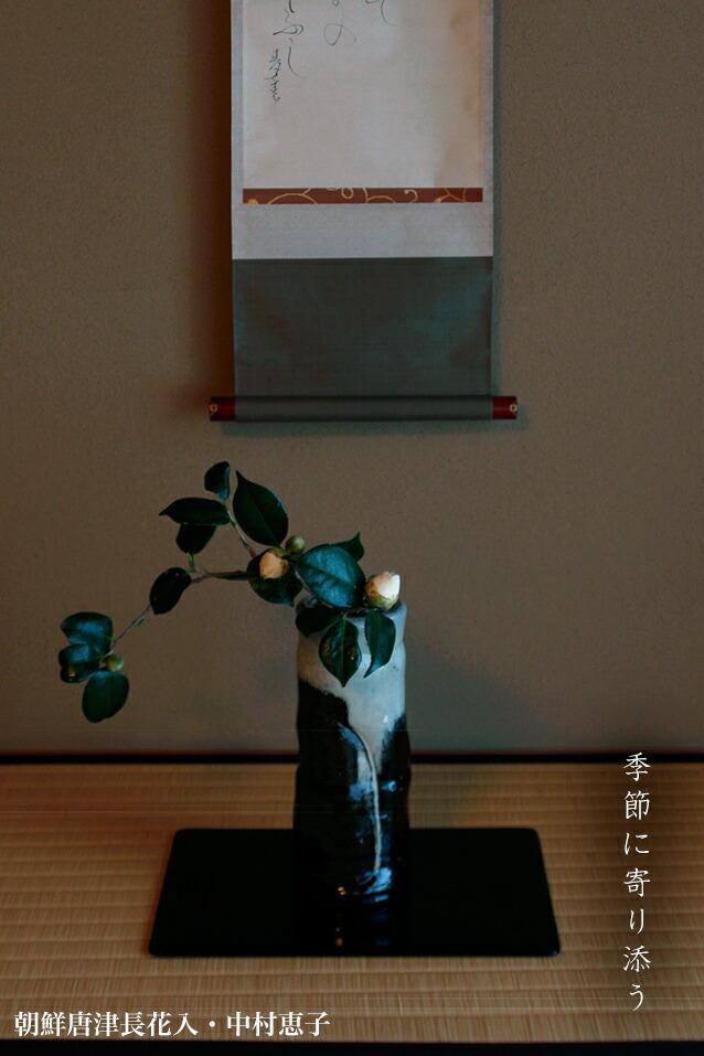 朝鮮唐津長花入・中村恵子