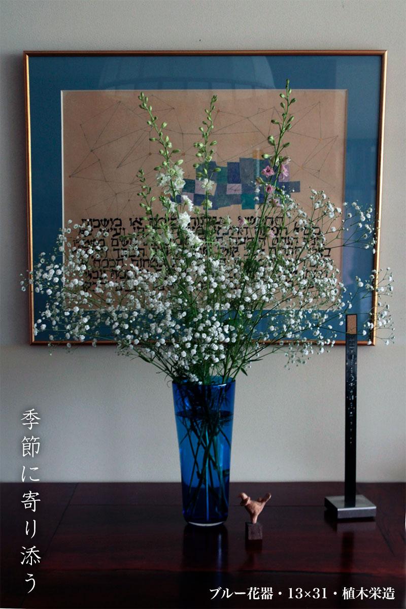 ブルー花器・13×31・植木栄造|和食器の愉しみ・工芸店ようび