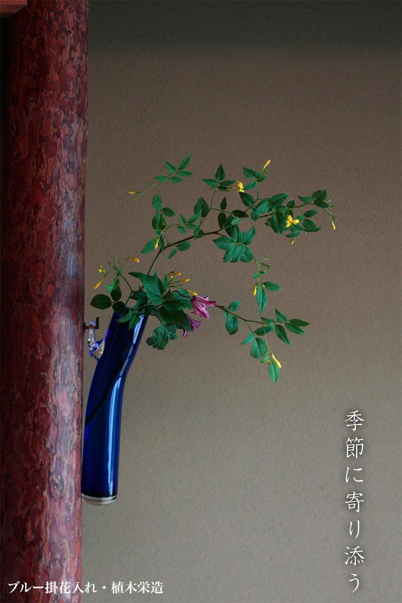 ブルー掛花入れ・植木栄造