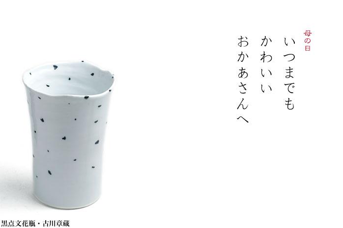 黒点文花瓶・古川章蔵
